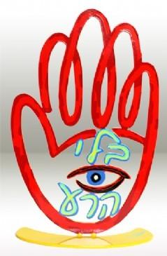 Hamsa Anti Evil-Eye Hebrew