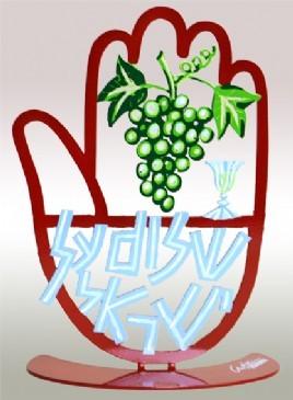 Shalom Al Israel Garpes
